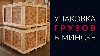 видео Упаковка грузов до процесса перевозки.