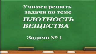 Физика 7 класс  Плотность вещества  Задача № 1