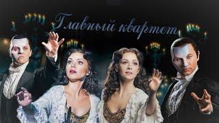 Главные исполнители (Квартет)-Призрак Оперы (The Phantom of the Opera, Moscow)