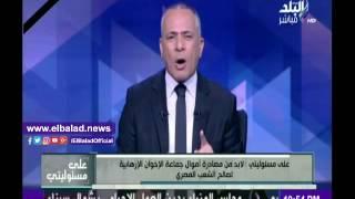 موسى يناشد النائب العام بوضع الإخوان على قوائم الكيانات الإرهابية.. فيديو
