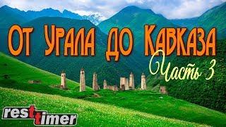 От Урала до Кавказа - Часть 3. Азербайджан: Баку, Габала, Шеки