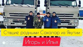Ставшие родными Сахалар из Якутии Игорь и Илья (фильм)
