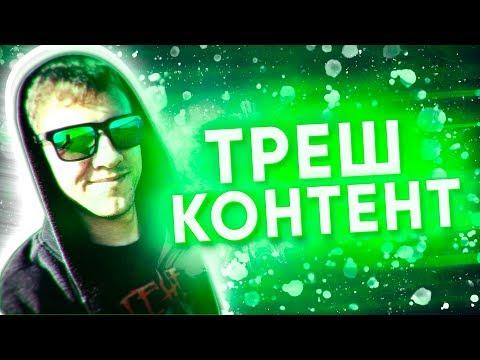 MALTRAY X ROCKEZ.PROD - ТРЕШ КОНТЕНТ (feat. Overbafer1)