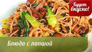 Будет вкусно! 13/01/2015 Блюда с лапшой. GuberniaTV
