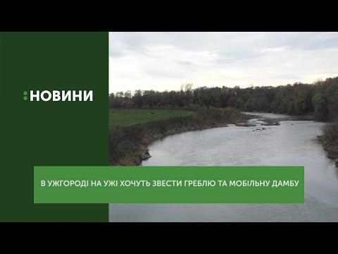 Греблю та мобільні дамби на Ужі спроєктують за українські та європейські кошти