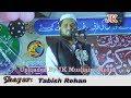 Tabish Rehan Bazm e Qirat Quran e Karim & Nat e Nabi S.A.W 2017