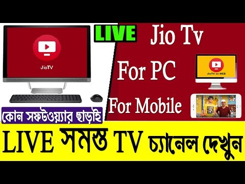 JioTv LIVE সব চ্যানেল দেখুন | JIO TV And  AIRTEL TV On Your Pc/Laptop Without Sim Card | DTH No Need