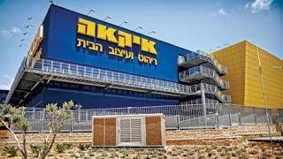 Магазины Икеа IKEA  в Израиле. Расположение, ассортимент, цены и каталог онлайн.(В Израиле на данный момент открыто 3 магазина шведской сети Икеа, я покажу вам, что в них продают, как цены..., 2016-04-02T21:43:59.000Z)