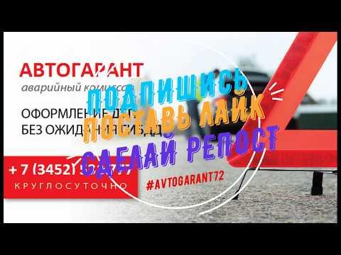 видео: Аварийный комиссар Тюмень в Фейсбуке +73452531 777 @avtogarant72 in facebook from tyumen