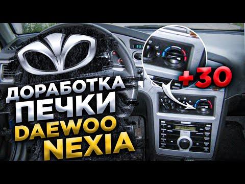 Доработка печки Daewoo nexia (жара)