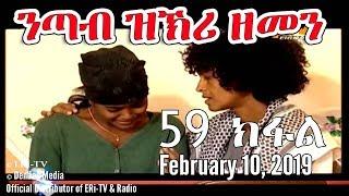 ERi-TV, Eritrea - Drama Series: nTab zKri Zemen - ንጣብ ዝኽሪ ዘመን - ክፋል መበል 59 - part 59, Feb. 10, 2019