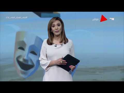 صباح الخير يا مصر - تعرف على آخر أخبار النشرة الفنية المحلية والعالمية  - 14:58-2020 / 5 / 30