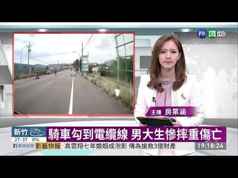騎車勾到電纜線 男大生慘摔重傷亡 | 華視新聞 20190716