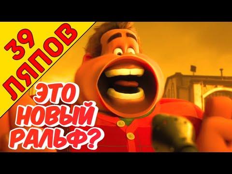 """39 ляпов """"Ральф против интернета"""" - Народный КиноЛяп"""