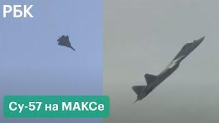 Все трюки истребителя Су-57 на МАКС-2021. Видео показательных полетов