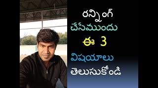 Running Position in Telugu  Best Running Technique in Telugu  Running Tips