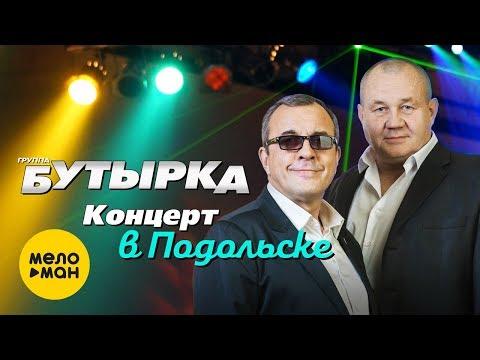 Бутырка - Концерт в Подольске