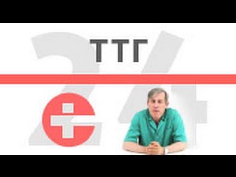 Что такое ТТГ?
