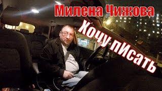 """Милена Чижова - """"Яндекс такси продолжает обманывать"""". Хочу писать😂"""