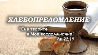 6 июня 2021 (утро) / Хлебопреломление / Церковь Спасение