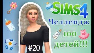 5 ДНЕЙ РОЖДЕНИЙ СРАЗУ!! \\\\ The Sims 4 Челлендж - 100 детей #20 серия