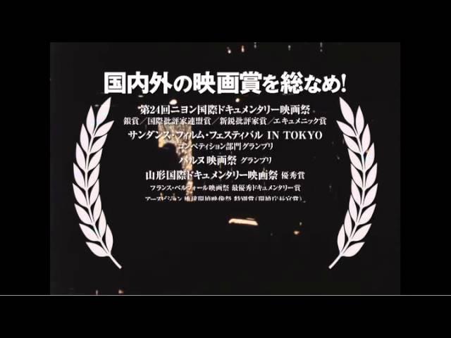 映画『阿賀に生きる』予告編