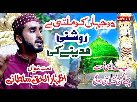 Roshni Madiny Ki | Best Naat 2019 |  Izhar Ul Haq Sultani | Grace Production