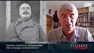 """Операция История: Как се е създал и какво цели """"македонизмът""""?"""