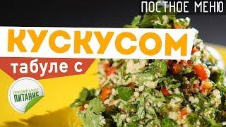 Постное и вегетарианское блюдо: Салат ТАБУЛЕ с кускусом и свежими овощами