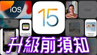 10個升級iOS 15你必須知道的事 
