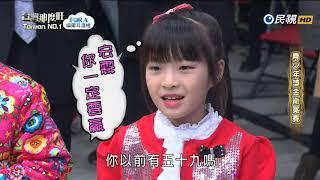 20180120台灣那麼旺-柳宏霖-認真的人最快樂(成功衛冕10關)