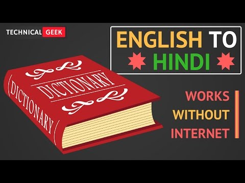 English to Hindi dictionary without internet