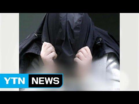 """""""이희진 부모인 줄 알았다""""...모친 행세까지 / YTN"""