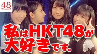 【HKT48】若田部遥、卒業発表後のGoogle+をご覧ください【わかちゃん】...