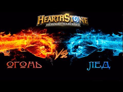 Hearthstone: Огонь и Лед