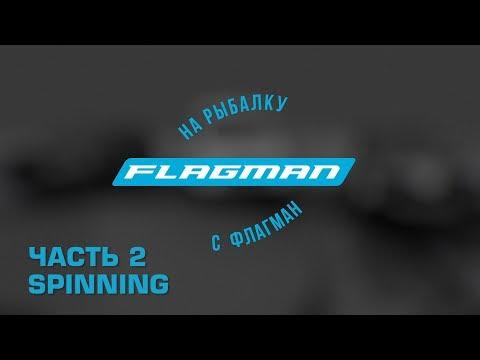 На рыбалку с Flagman второй сезон.Часть 2 спиннинг.