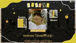 [Karaoke/Thaisub] KIDULT (어른 아이) - SEVENTEEN (세븐틴)  7th Mini Album '헹가래' [Heng:garæ]