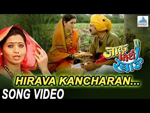 Hirava Kancha Ran - Jau Tithe Khau | Marathi Movie Songs | Amruta Natu