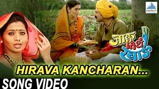 Hirava Kancha Ran Jau Tithe Khau  Marathi Movie Songs  Amruta Natu