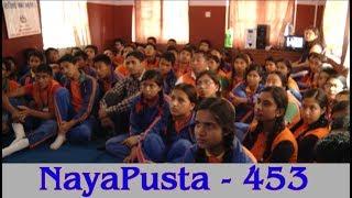 NayaPusta - 453