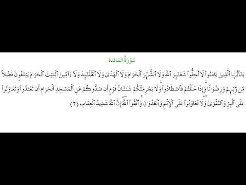 SURAH AL-MAEDA #AYAT 2: 21th October 2020