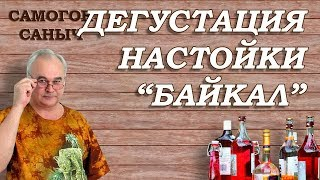 НАСТОЙКА БАЙКАЛ из пакетика - ДЕГУСТАЦИЯ / Рецепты настоек