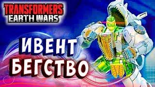 ИВЕНТ БЕГСТВО! НОВЫЕ БОТЫ! Трансформеры Войны на Земле Transformers Earth Wars #225