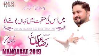 Main Uske Manqabat Main Kahan | Syed Raza Abbas Zaidi | Manqabat 2019 | Manqabat Bibi Fatima Zehra