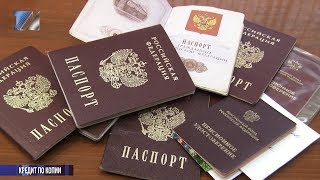 Как мошенники берут кредиты на чужие паспорта