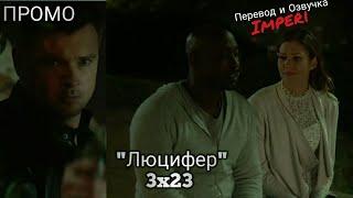 Люцифер 3 сезон 23 серия / Lucifer 3x23 / Русское промо
