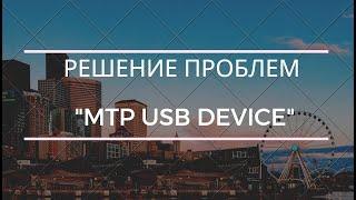видео Почему компьютер не видит iPhone через USB? 10 причин