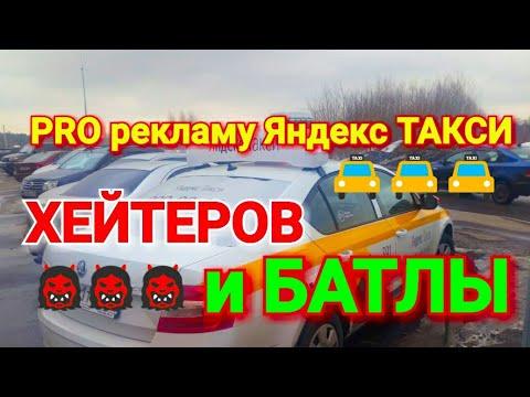 Комфорт Яндекс ТАКСИ (полная смена). Поговорим про доход, рекламу Яндекс такси, хейтеров и батлы