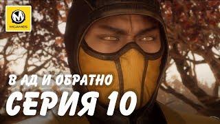 Mortal Kombat 11 | Серия 10 | В ад и обратно
