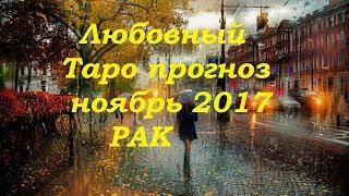 РАК.Любовный прогноз на ноябрь 2017. Гадание на картах Таро